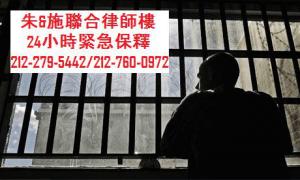 刑事律师+移民律师双重保障:朱&施聯合律師樓24小時全美50州監獄特快保釋!