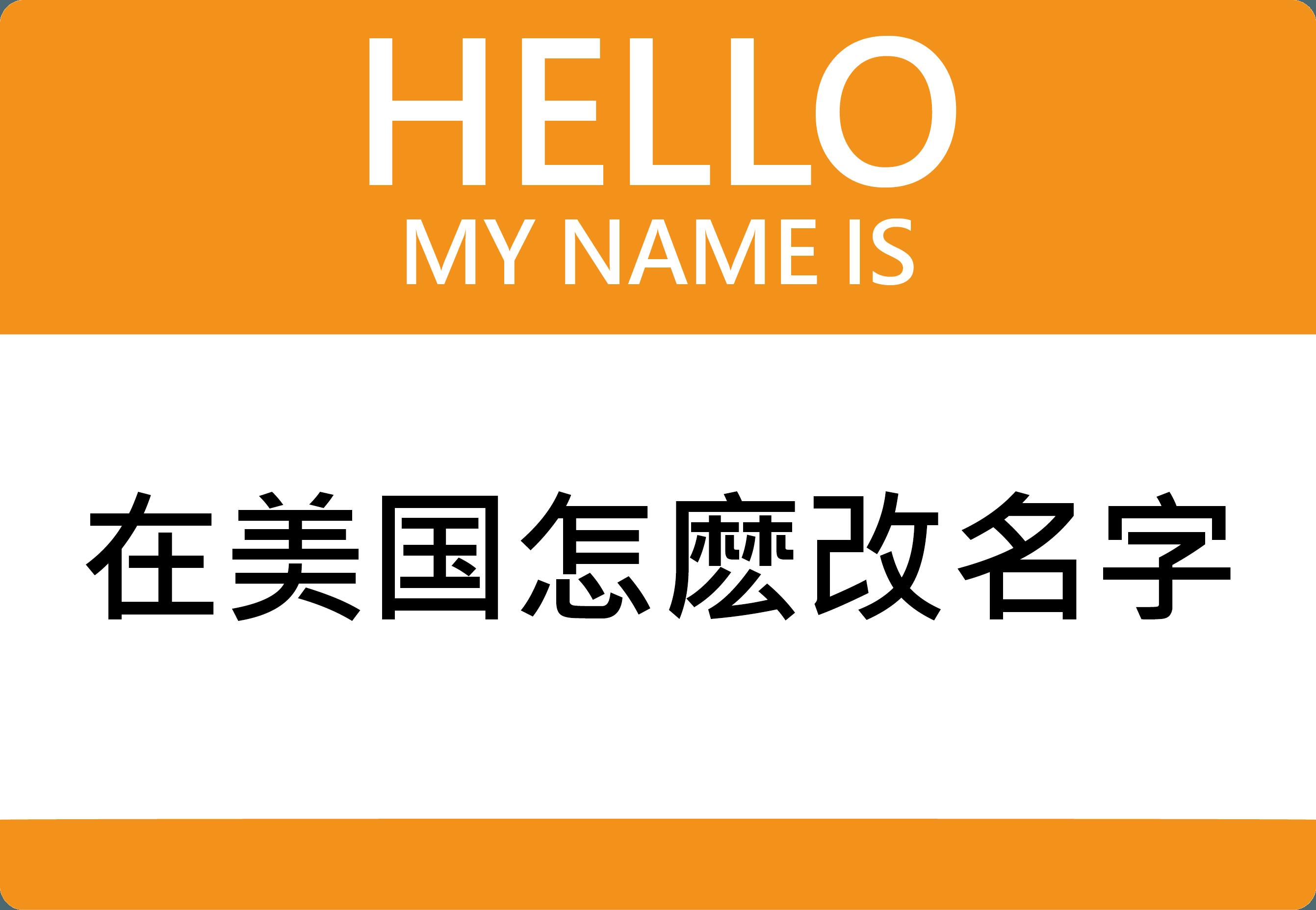 在美国怎麽改名字