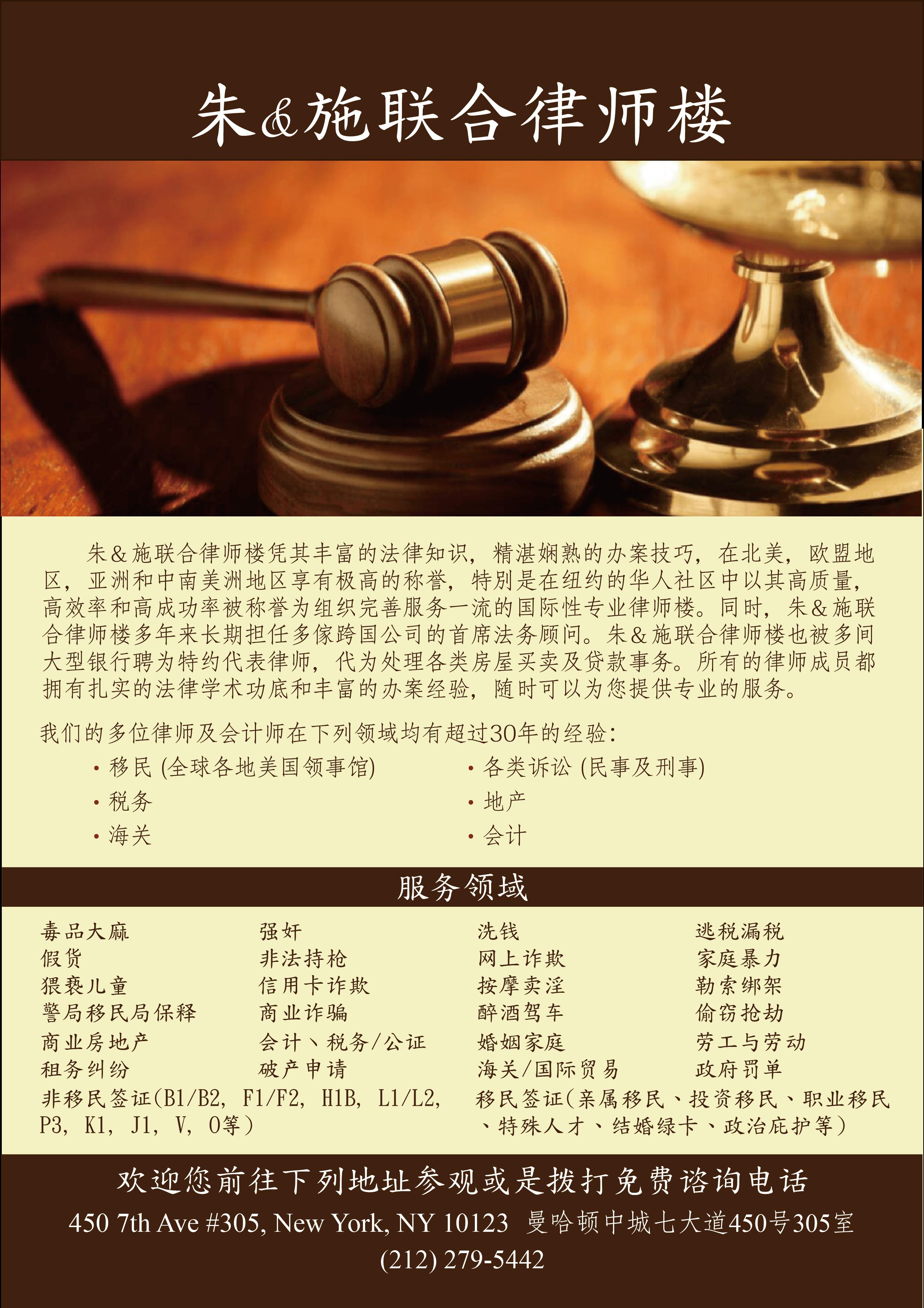 朱&施联合律师楼